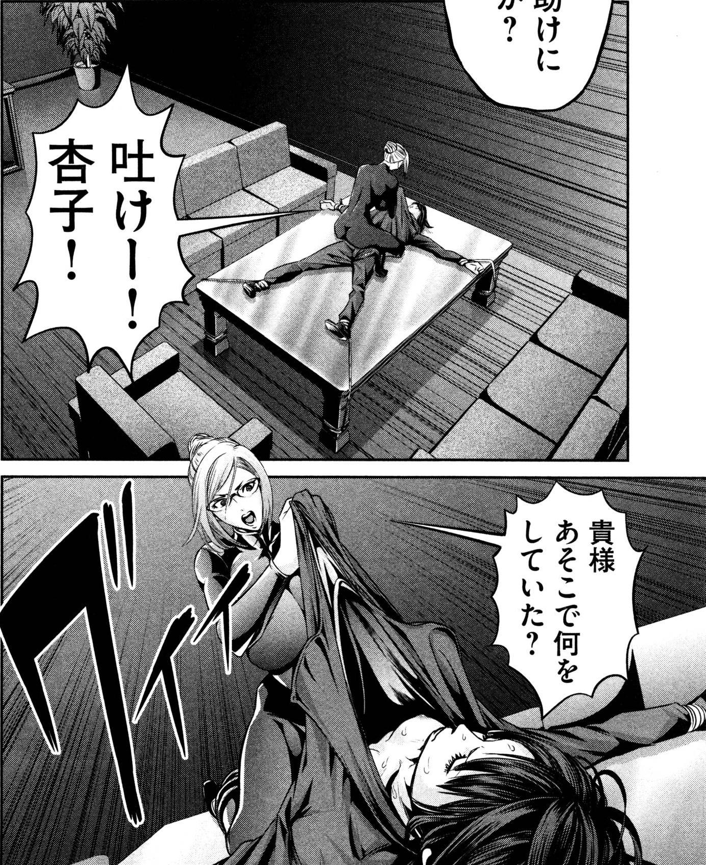 監獄学園 平本アキラ 一般漫画 エロ 乳首 拘束 拷問 レズ