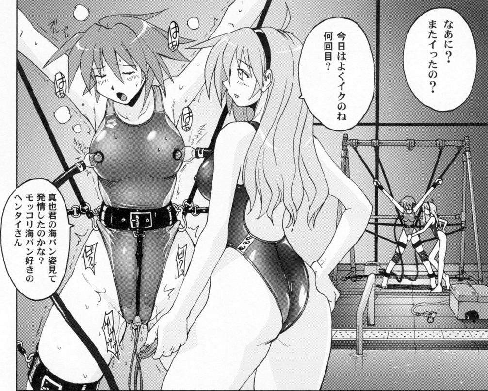 ぴたぴた競泳水着2 猫畑 漫画 エロ 同人誌 レズ 拘束 機械姦 M男