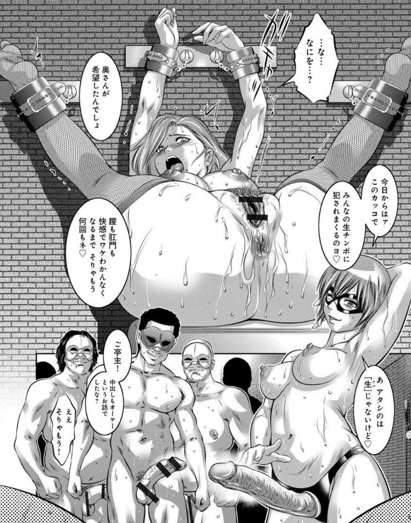 リベンジポルノ 滝れーき 鬼窪浩久 漫画 エロ アヘ顔 拘束 レズ 輪姦 アナル