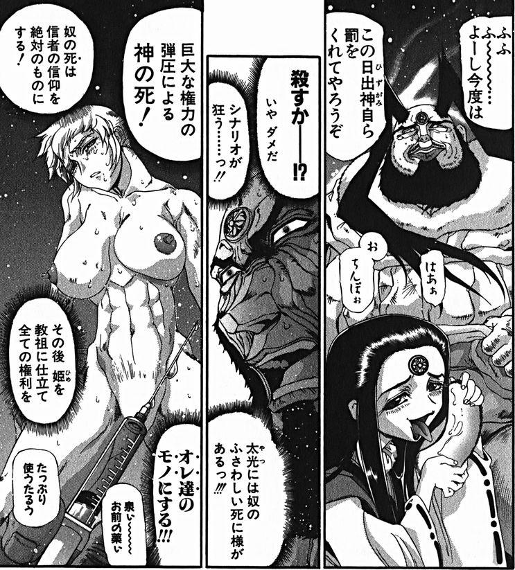 職業・殺し屋。 西川秀明 一般漫画 エロ 乳首 フェラ レイプ 輪姦