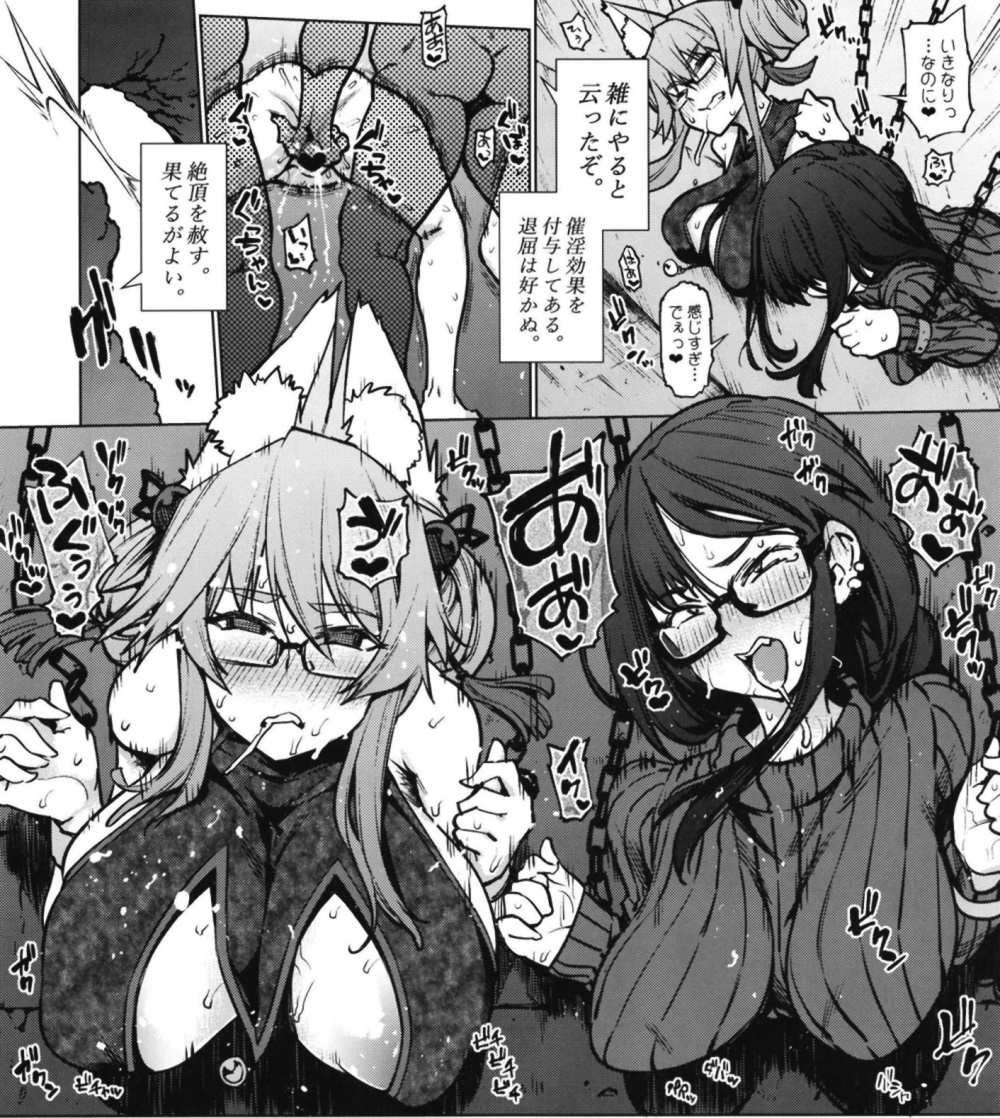 雑にやる。 雪陽炎 KANZUME Fate Grand Order 同人誌 エロ 漫画 アヘ顔 壁尻 拘束 触手 異種姦 輪姦 アナル