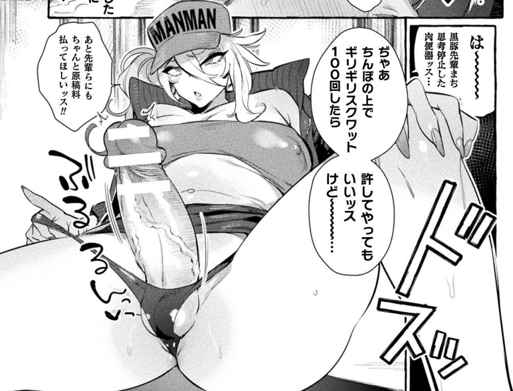 フタナリおチ×ポコレクション 伊丹 漫画 エロ ふたなり 男の娘 ショタ レズ 拘束 アヘ顔