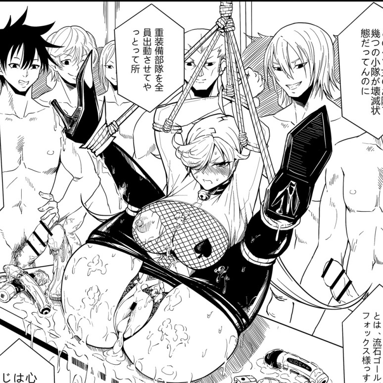 SKIN · ノーマルミッション01 17H 蜥臀目 同人誌 エロ 漫画 アヘ顔 拘束 緊縛 輪姦 レイプ