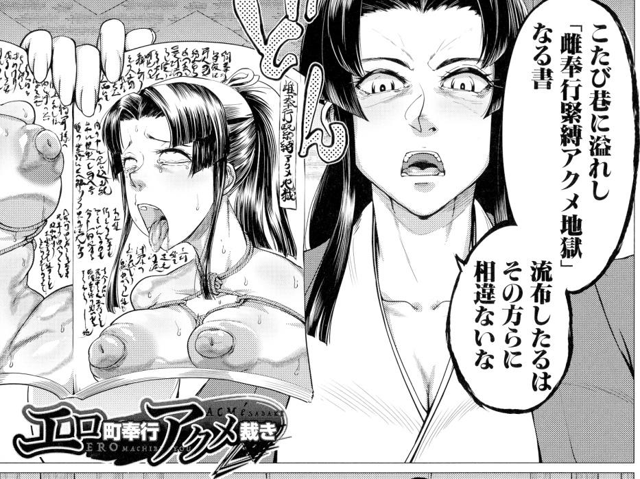 マゾメサイズ 雌豚便器はじめました 山田シグ魔 HeMeLoPa 漫画 エロ アヘ顔 鼻フック 肉便器 SM 調教 拘束 輪姦