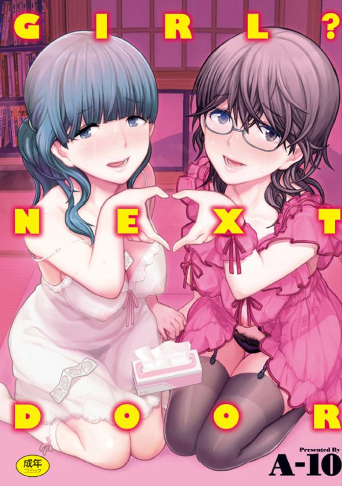 GIRL? NEXT DOOR A-10 ガジェット工房 アダルト 漫画 エロ ショタ 男の娘 アヘ顔 ひょっとこフェラ